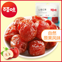 (Vanilla-sugar Hawthorn 120g) selection of sweet and sour snack snack hawthorn fruit