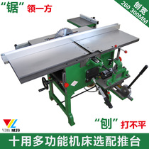 Multi-functional woodworking machine MLQ343 planer planer planer saws square hole drilling table planer table saw table drill ten in one