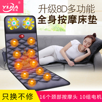 Electric massage bed neck shoulder waist back body multi-function cushion cushion home personal care health care equipment