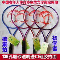 Banyan brand soft force racket set genuine 138 hole matte beat kneading middle-aged carbon beat Tai Chi soft Force ball