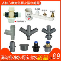 Sink plumbing accessories vegetables Basin overflow water three-way four-way dishwasher kitchen treasure front pipe fork joint