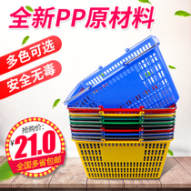 Supermarket shopping basket convenience store portable basket thickening large dish basket ktv wine basket rectangular plastic shopping basket