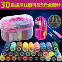 Home sewing box set sewing bag hand sewing thread sewing tool portable portable sewing sewing storage box