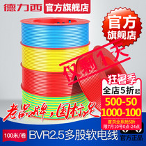 Delixi wire and cable BVR2 5 square copper core 100 meters national standard lighting home multi-strand soft wire cord