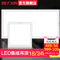 Delixi Lighting LED Integrated ceiling lamp lightweight toilet kitchen top lamp aluminum buckle plate kitchen lamp flat lamp