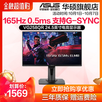 Asus vg258qr desktop monitor 24 5-inch 165Hz Gaming Gaming Display