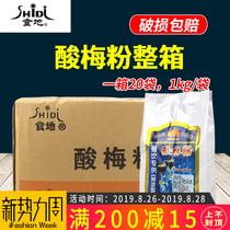 Fresh plum powder ice plum soup plum soup ingredients 1kg FCL 20 bags of summer ice drink instant brewed drink