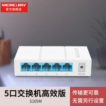 MERCURY s105m 5-port fast switch 4-port Ethernet network hub splitter