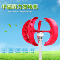 100W200W300W vertical axis wind turbine manufacturers directly for the Red Lantern wind and wind 12v24v