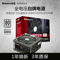 Hang Jia Jumper600 power 600W White computer power mute full voltage desktop main chassis power supply
