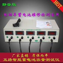 5-Way battery capacity Tester discharger five-way electric car battery detector battery pack trim