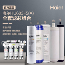 Haier water purifier household drinking water filter kitchen water purifier HU603-5A full set of genuine filter