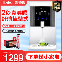 Haier pipeline water dispenser wall-mounted Household drinking machine ultra-thin water machine without Gall that hot water thermostat