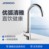 JOMOO nine animal husbandry wash basin faucet single handle hot and cold kitchen faucet rotatable faucet ceramic valve core 3325
