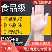 Food grade disposable gloves PVC latex rubber medical dish washing waterproof wearable household rubber gloves thickening