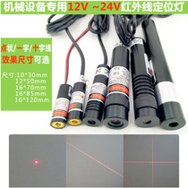 24V dot infrarouge positionnement lampadaire Machine industrielle laser head word laser 12V Cross line module laser