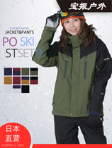 PONTAPES Japanese ski suit mens thick warm and windproof ski suit mens and womens ski pants set.