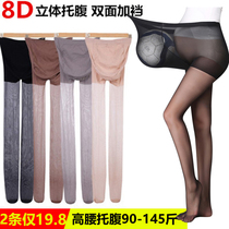 Thin section of pregnant women stockings thin pregnant women socks pantyhose Belly Leggings spring and autumn one-piece pregnant women socks summer