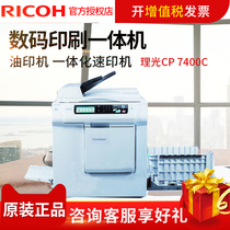 Ricoh CP 7400C digital printing press oilprinting machine integrated speed printing machine B4