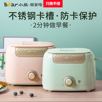 Bear toaster home multi-function breakfast machine small toast machine automatic toast machine