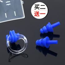 Diving swimming earplugs nose clip set adult children silicone swimming earplugs waterproof equipment boxed