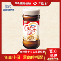 Nestle coffee partner 200g bottled black coffee pure coffee with partner
