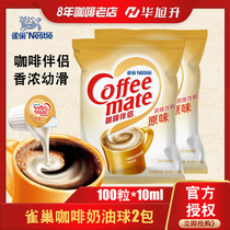 100 multi-province Nestle Nestle coffee milk ball milk tea companion original cream ball 500ml * 2 package