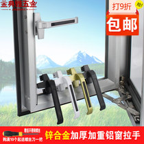 38 type aluminum alloy window handle casement window handle curtain wall hanging up and down the window handle seven word handle lock aluminum window handle