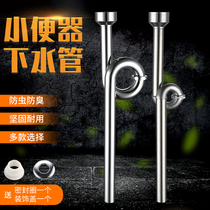 Full copper urinal water pipe s Bend deodorant urinal drain pipe urinal stainless steel urinal drain
