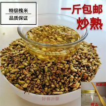 18 years of new goods Huai rice tea Huaihua Rice country Huai tea Huai rice Chinese herbal medicines Acacia (fried) 500 g
