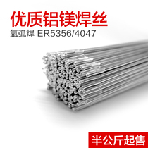 Argon arc welding accessories aluminum alloy welding wire aluminum magnesium welding wire Aluminum Welding Rod ER5356 4047