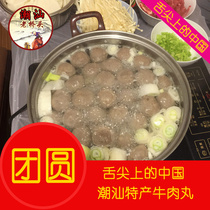 (Chaoxi old shop) Chaoshan Chaozhou Shantou Jieyang beef ball beef tendon pill Chaoshan specialty hot pot ingredients
