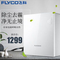Feike air purifier home in addition to formaldehyde fog haze dust odor indoor bedroom office intelligent oxygen bar Smoke