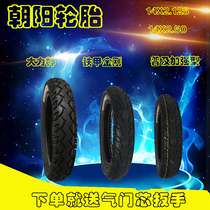 Chaoyang Electric vehicle Tires electric car tire 14x2.125 2.50 Hercules thickening wear-resistant 64-254 fetal