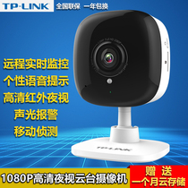 TP-LINK IPC12C HD IR night vision 1080P PTZ wireless camera phone surveillance camera