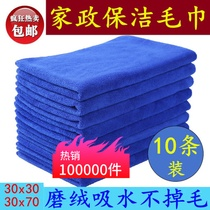 Home cleaning special towel cleaning rag sucking water does not lose hair plus thick wash car wipe shard smudge smudge