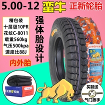 Zhengxin motorcycle electric car tire 5.00-12 tricycle bull ten-level 500-12 outer tire inside and outside tire