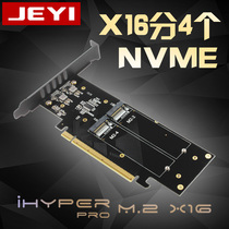 Jia wing iHyper-M2X16 Hyper M 2 X16 NVME 4 disk array card PCIE signal split array card VROC RAID card