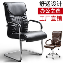 Qi Yu computer chair Home Office Chair Steel Conference Chair simple guest leather chair chess mahjong chair bow chair