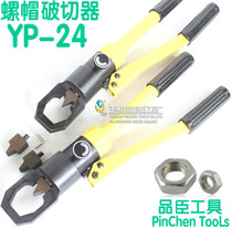 YP-24 nut cutter Integral nut splitr Screw cap cut-off M8-M24 broken