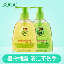 Ann Belle childrens Hand Lotion portable without added Alcohol baby pregnant women plant formula 258ml * 2 bottles