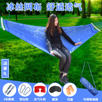 Hammock outdoor single ice mesh hammock indoor student dormitory bedroom hanging chair outdoor adult children swing