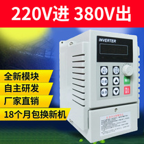 Frequency converter Single Phase 220V variable three-phase 380v1.5-2.2-4-5.5-7.5-11kw motor Governor