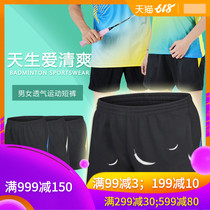 Feather men and women childrens sports pants new quick dry cool breathable running pants badminton tennis shorts sports pants
