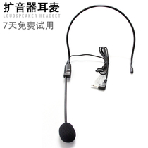 Xiang Choi HSQ1 head-mounted loudspeaker ear wheat microphone Teacher Teaching Class wired microphone guide Headset