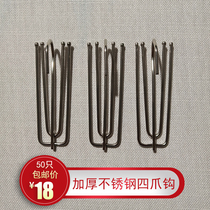 Four claw hook curtain hook stainless steel four fork hook thickening thick rust hook cloth belt hook