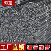 KBG JDG4 in charge of galvanized metal wiring pipe wire tube withhold non-steel embedded threading pipe 20*1 0