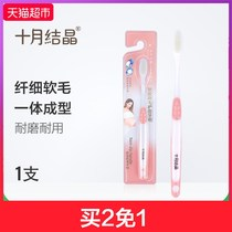October Crystal Moon toothbrush silicone soft hair postpartum maternal month oral care