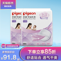 Pigeon baby disposable anti-spill pad set (132 packs)PL163x2