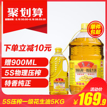 Luhua level peanut oil 5 436L gift 900ML 5S physical squeeze health edible oil